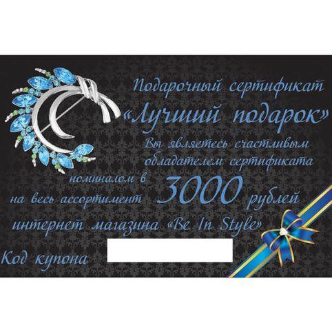Подарочный сертификат на 3000 руб. Подвески