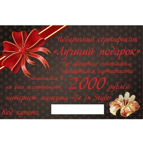 Подарочный сертификат на 2000 руб. Подвески
